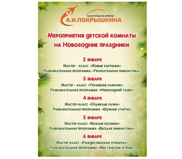 Расписание работы детской комнаты с педагогом на Новогодние каникулы.