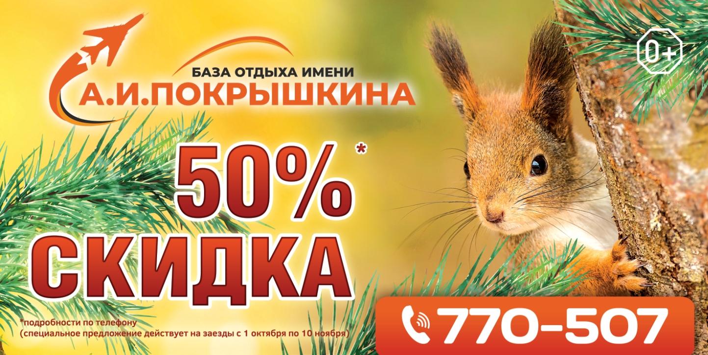 Скидка 50%!