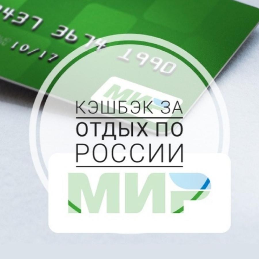4 этап программы КЕШБЭК 20% за путешествия по России!